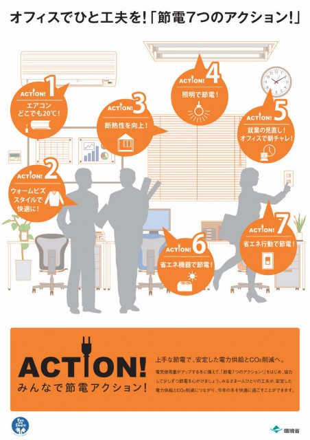 poster_office_A